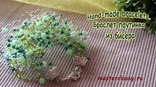 Hand-made bracelets. Браслет паутинка из бисера