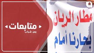 وقفة بالمكلا تندد بغلاء المعيشة وتدهور العملة وتطالب بفتح مطار الريان