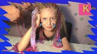 Расплетаем Африканские косички. Новый способ от папы.Видео для детей African braids unravel