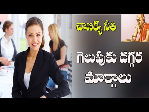 Chanakya Niti In Telugu: Quick Tips To Get Success In Life|Chanikyatricks