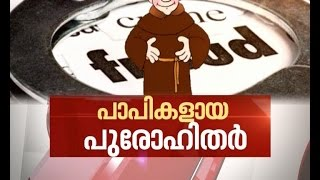 Who is protecting the priest who impregnated minor girl? | News Hour 1 Mar 2017