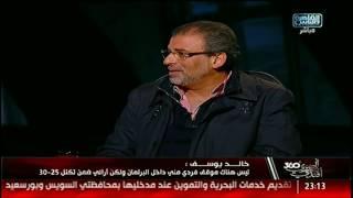 خالد يوسف: الوازع الوطنى تغلب على إحترام القانون فى قضية توفيق عكاشة!