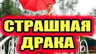 Дом 2 новости 5 августа 2018 (5.08.2018) Раньше эфира