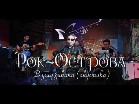 Смотреть клип Рок-Острова - В Углу Дивана