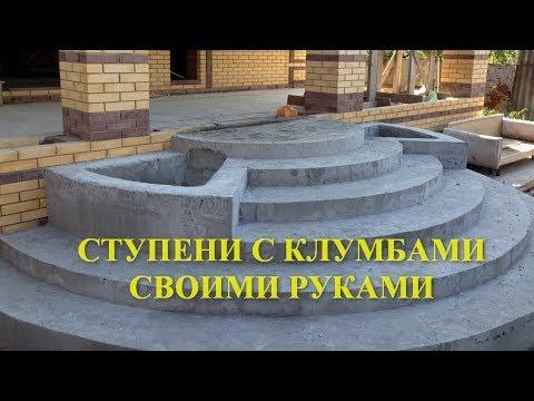 Полукруглые ступени крыльца из бетона своими руками