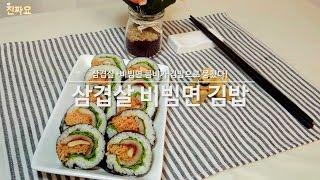 [간단 자취요리] 삼겹살 비빔면 김밥: 삼겹살u0026비빔면u0026김밥이 만났다! (한누렁의 진짜 자취 요리_진짜요)