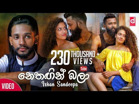 Nethagin Bala - Ishan Sandeepa Official Music Video 2018 | Sinhala New Songs | Best Sinhala Songs