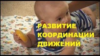 Игры для Развития Координации Движения Малышей в 3-4 месяца / Советы Родителям 👪