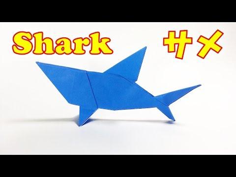 折り紙、サメの作り方 簡単! / origami shark easy! tutorial