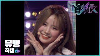 LOVE RUMPUMPUM - 프로미스나인 (fromis_9) 송하영 / 190719 뮤직뱅크 직캠