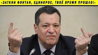 СУД: НАЗЫВАЙТЕ ЕДИНУЮ РОССИЮ ШАЙКОЙ ВОРОВ!!! ЗАТКНУТЬ ФОНТАН ЕДРО ВЫБОРЫ 2019