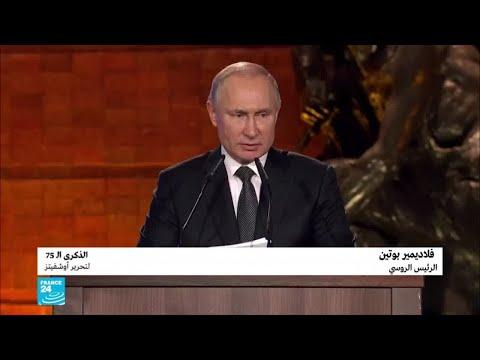 كلمة الرئيس الروسي فلاديمير بوتين في  الذكرى 75 لتحرير أوشفيتز  - نشر قبل 4 ساعة