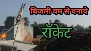 बिजली वम से वनाये रॉकेट    how to make a rocket with bijli bomb    Life hacks hindi