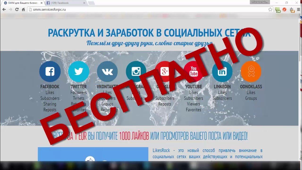 Автоматическая Утилита по Заработку Денег | ! Массовая Рассылка Объявлений в Группы FaceBook