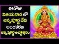 అన్నపూర్ణ దేవి అష్టోత్తరం - Navratri Special 2018 - Annapurna Devi Ashtottaram