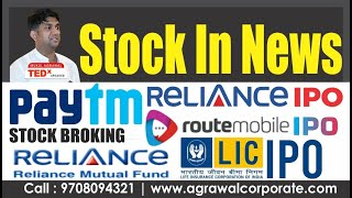 Paytm Stock Broking | Reliance IPO | Route Mobile IPO | Reliance Mutual Fund | LIC IPO