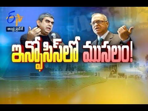 Pratidwani |19th August 2017 | Full Episode | ETV Andhra Pradesh