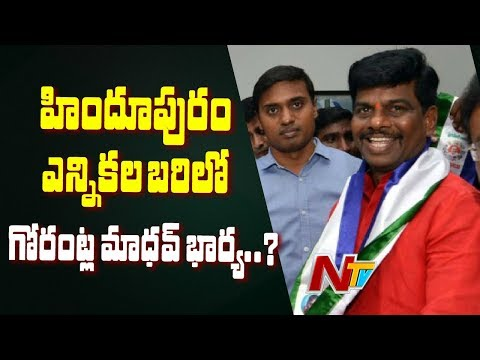 Ex CI Gorantla Madhav Face To Face || Madhav's Wife To Contest As Hindupur YCP MP Candidate? || NTV