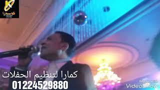 انقلاب طارق الشيخ  يخرب بيتك يا كيف  فى أفراح كمارا متعهد حفلات و فنانين 01224529880