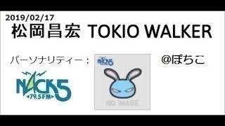 20190217 松岡昌宏 TOKIO WALKER.