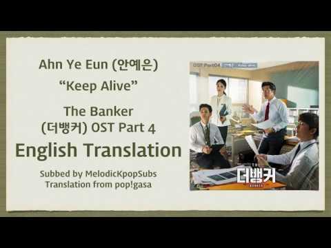 Ahn Ye Eun (안예은) - Keep Alive (The Banker OST Part 4) [English Subs]