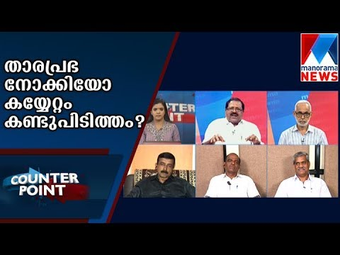 Is the action on land grabbing case depends on star value ? | Counter point | Manorama News