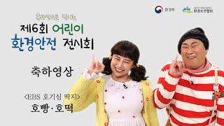 제6회 어린이 환경안전 전시회 환영사 | EBS 호기심…