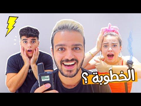 حقيقة خطوبة انس الشايب و بيسان اسماعيل   تحدي الاسئلة الخطيرة