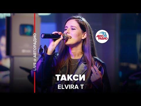 🅰️ @Elvira T - Такси (LIVE @ Авторадио)