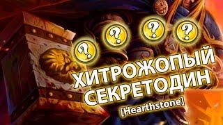 ХИТРОЖОПЫЙ СЕКРЕТОДИН [Hearthstone]