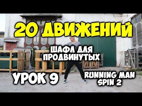 20 движений ШАФЛ для продвинутых - Урок 9 - Running man 2 - Шафл танец обучение! Видео уроки танцев!