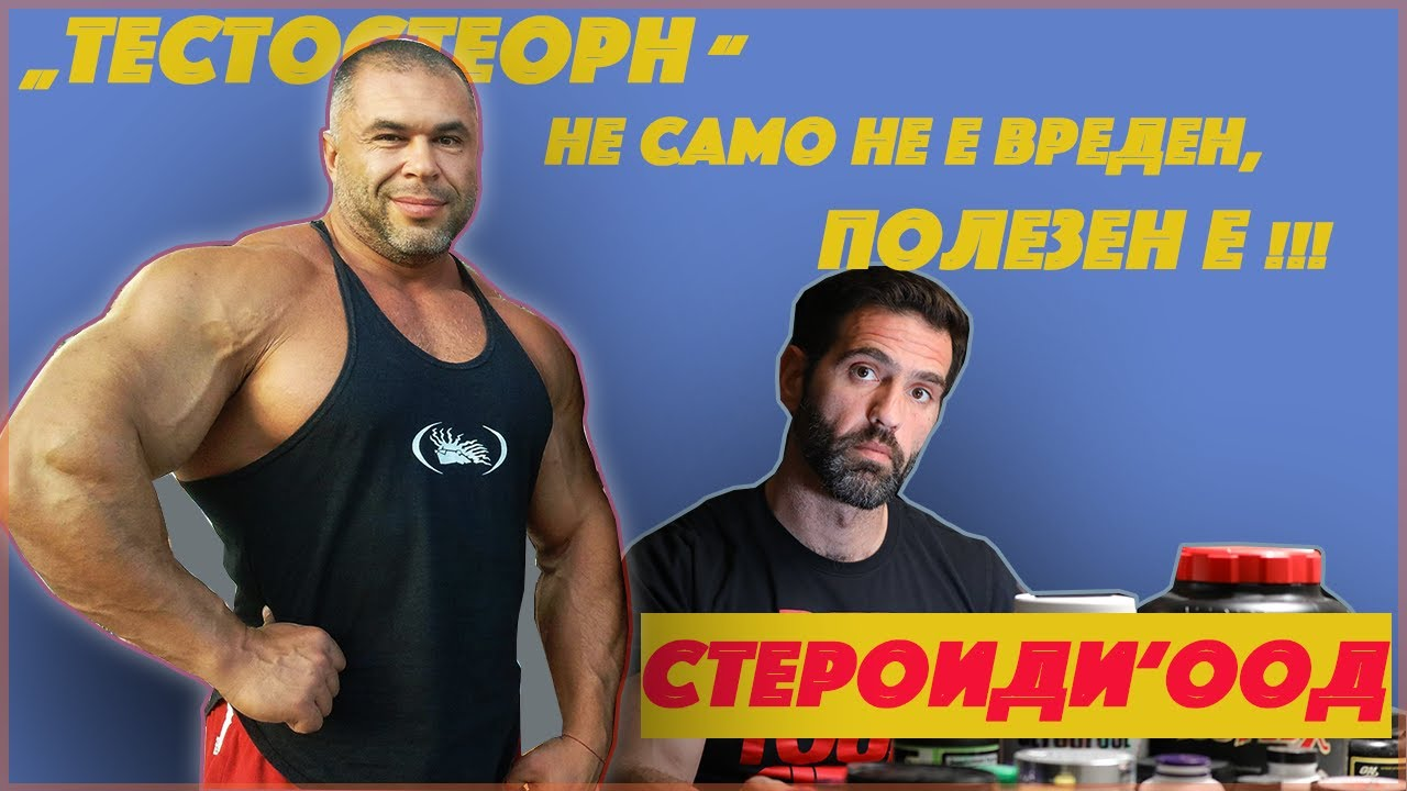 """Проект """"Стероиди ООД"""" -  еп.1 Митко Димитров ( Скъсяват ли живота Анаболните субстанции?)"""