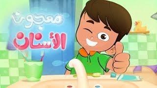 أغنية معجون الأسنان | قناة كيوي - KIWI TV