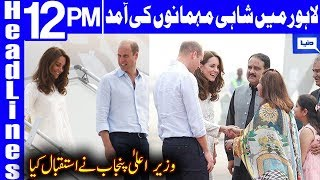 Royal tour: William and Kate arrive in Lahore | Headlines 12 PM | 17 October 2019 | Dunya News