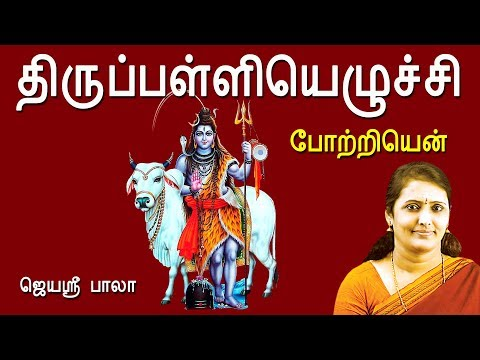 Potriyen || Thiruvembavai - Thirupalliyezhuchi || Jayasribala || Lyrical Video || Vijay Musicals