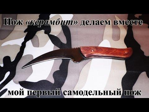 Ножи на