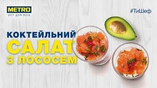 #ТиШеф: Коктейльний салат з лососем, авокадо та крем-сиром