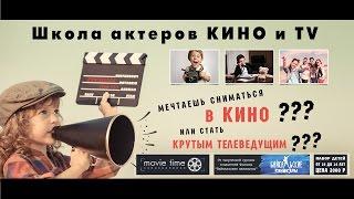 Школа Актеров Кино и Телевидения