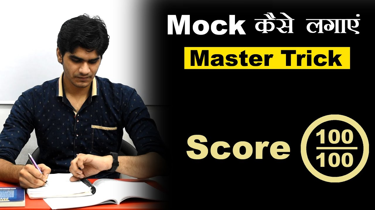 Mock Test कैसे लगाएं | Master Trick | Only 1% Follow this | After this Score 100/100