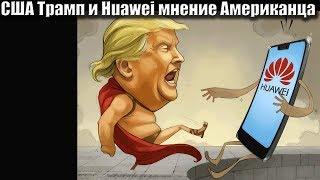USA КИНО 1326. Трамп наехал на Китай! Мы тут все o..HUAWEI..ли