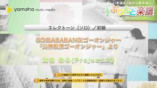 高橋秀幸(Project.R) - GO! BABABANG! ゴーオンジャー