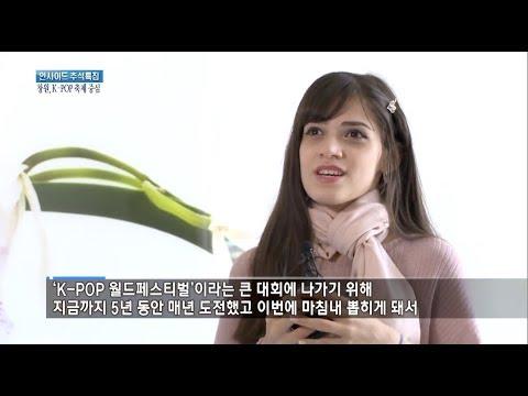K-POP페스티벌 KBS Changwon  - Sinem Kadıoğlu