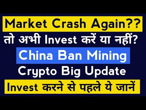 Why Crypto Market is Down Today? Big Crypto News Today | Best Cryptocurrency To Invest 2021 in Crash