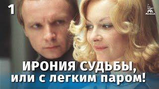Download Ирония судьбы, или С легким паром 1 серия (комедия, реж. Эльдар Рязанов, 1976 г.) Mp3 and Videos