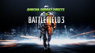 Фикс ошибки DirectX в battlefield 3
