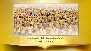 เชิญประชาชนร่วมกิจกรรมรำลึก วันคล้ายวันสวรรคต ร.๙  ใส่เสื้อเหลืองพร้อมเพรียงกัน ๑๓ ตุลาคม ๒๕๖๓