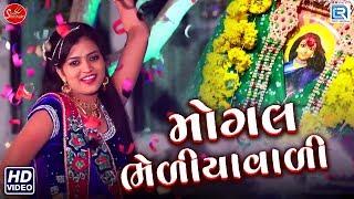 Mogal Bhediyawali Kavita Mandera | New Gujarati Song | મોગલ ભેળિયાંવાળી | Full Song