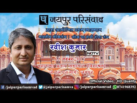 Official Video: Ravish Kumar Speech in Jaipur Parisamvaad