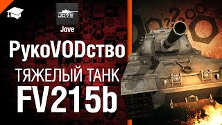 Тяжелый танк FV215b - рукоVODство от Jove [World of Tanks]