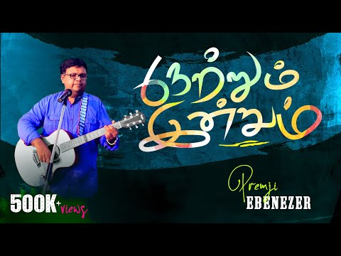 Netrum Indrum Endrum | Puthiya Anubavam 3 | Evg. Premji Ebenezer | Tamil Christian Song